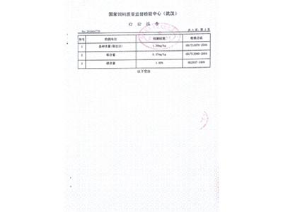 产品外检报告11
