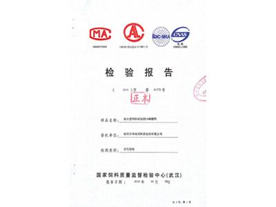 产品外检报告3