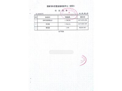 产品外检报告5