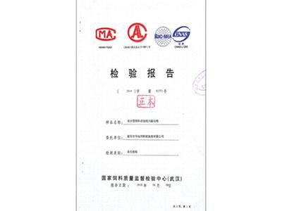 产品外检报告6